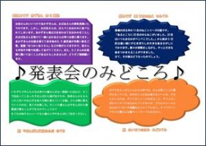 発表会の見どころ_岡野さん作品2